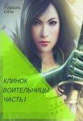 """Обложка книги """"Клинок воительницы. Часть I"""""""