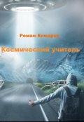 """Обложка книги """"Космический учитель"""""""