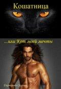 """Обложка книги """"Кошатница... или Кот моей мечты"""""""