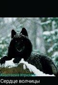 """Обложка книги """"Сердце волчицы."""""""