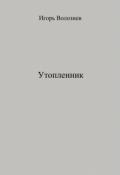 """Обложка книги """"Утопленник"""""""