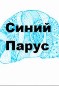 "Обложка книги ""Синий Парус"""