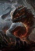 """Обложка книги """"Виртуальный дракон. Том I. Горизонты"""""""