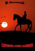"Обложка книги ""Сокровище Алима Айдамаха"""