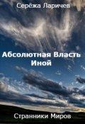 """Обложка книги """"Абсолютная Власть (книга 2) Иной"""""""