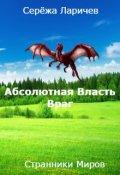 """Обложка книги """"Абсолютная Власть (книга 1) Враг"""""""
