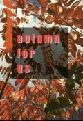 """Обложка книги """"Осень для нас"""""""
