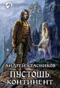 """Обложка книги """"Пустошь-2. Континент"""""""