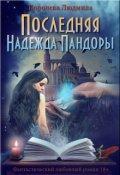 "Обложка книги ""Последняя Надежда Пандоры """