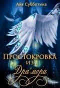 """Обложка книги """"Простокровка из Дра'мора"""""""