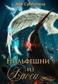 """Обложка книги """"Нильфешни из Хаоса"""""""