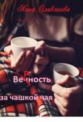 """Обложка книги """"Верность за чашкой чая"""""""