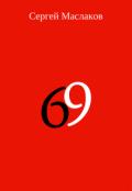 "Обложка книги ""69"""