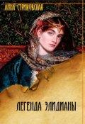 """Обложка книги """"Легенда Элидианы"""""""