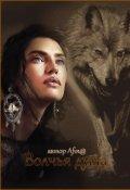 """Обложка книги """"Волчья душа"""""""