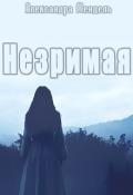 """Обложка книги """"Незримая"""""""