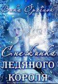 """Обложка книги """"Снежинка Ледяного Короля"""""""