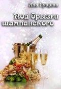 "Обложка книги ""Под брызги шампанского"""