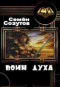 """Обложка книги """"Воин Духа"""""""