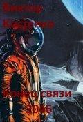 """Обложка книги """"Конец связи 2046"""""""