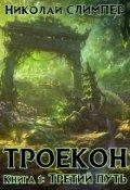 """Обложка книги """"Троекон. Книга 1: Третий путь"""""""