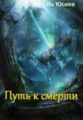 """Обложка книги """"Путь к смерти"""""""