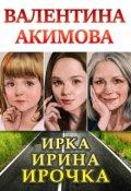 """Обложка книги """"Ирка. Ирина. Ирочка"""""""