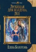 """Обложка книги """"Любимая для колдуна. Лёд """""""