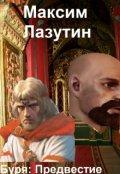 "Обложка книги ""Буря: Предвестие"""