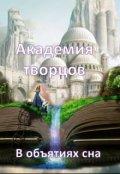 """Обложка книги """"Академия творцов. В объятиях сна """""""