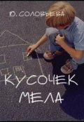 """Обложка книги """"Кусочек Мела"""""""
