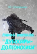 """Обложка книги """"Дубосары-Долгоносики"""""""