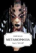 """Обложка книги """"Метаморфоза Том - 1 """"Что Я?"""""""""""