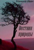 """Обложка книги """"Вестник природы """""""