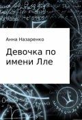"""Обложка книги """"Девочка по имени Лле"""""""