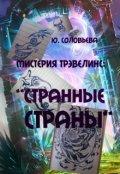 """Обложка книги """"Странные Страны"""""""
