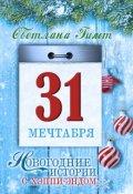 """Обложка книги """"Тридцать первое мечтабря"""""""