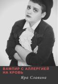 """Обложка книги """"Вампир с аллергией на кровь"""""""