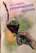 """Обложка книги """"Хроническая болезнь (будьте здоровы!)"""""""