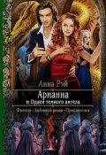 """Обложка книги """"Арианна и Орден темного ангела"""""""