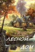 """Обложка книги """"Лесной дом"""""""