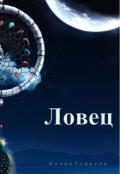 """Обложка книги """"Ловец"""""""