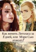 """Обложка книги """"Как женить Леголаса за 5 дней, или Мэри Сью атакует! """""""