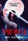 "Обложка книги ""Тригинта. Меч Токугавы."""