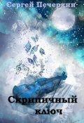 """Обложка книги """"Скрипичный ключ"""""""