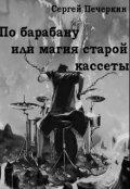 """Обложка книги """"По барабану, или Магия Старой кассеты"""""""