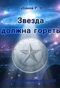"""Обложка книги """"Звезда должна гореть"""""""