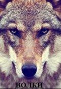 """Обложка книги """"Волки"""""""