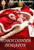 """Обложка книги """"Новогодний Подарок"""""""