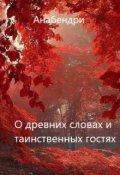 """Обложка книги """"О древних словах и таинственных гостях"""""""